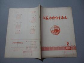 上海赤脚医生杂志(1976年第2期)