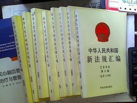 中华人民共和国新法规汇编2006年1-8辑全合售