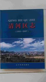 清河区志(1993-2007)