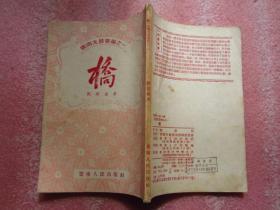 云南文艺汇编之一 :《桥》刘澍德著1955年一月二次印刷  品佳 九-九五品