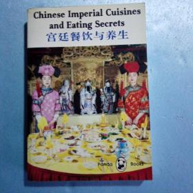 宫廷餐饮与养生  (中英文版)
