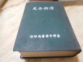 《清朝全史》 精装全一册