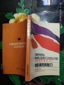 电影演员的魅力  电影爱好者丛书(3)作者签赠本