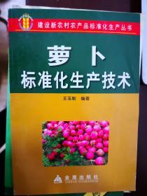 萝卜标准化生产技术【南车库】94