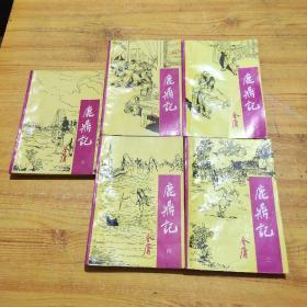 鹿鼎记 1-5册【宝文堂】