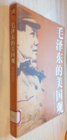 毛泽东的美国观 唐洲雁