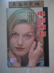 电影画刊(1992.11)