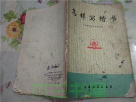 文革 怎样写楷书 /内含毛主席语录 上海书画社 1975年一版一印 32开平装