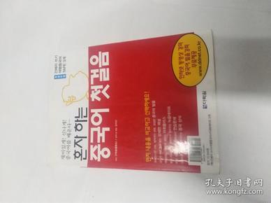 韩国原版学汉语类书籍2 以图片为准 需要补图的联系我