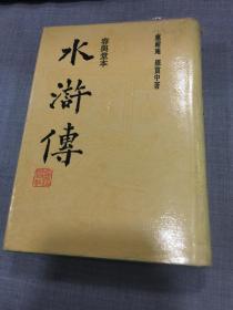 容与堂本水浒传(下册)