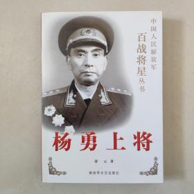 【中国人民解放军百战将星丛书】《杨勇上将》