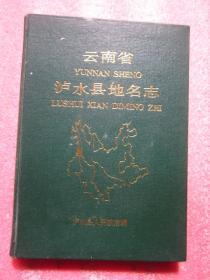 云南省泸水县地名志  16开布面精装 含可展开图