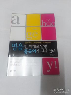 韩国原版学汉语类书籍3 以图片为准 需要补图的联系我