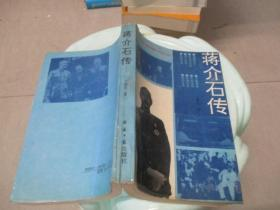 蒋介石传 经济日报   33号柜