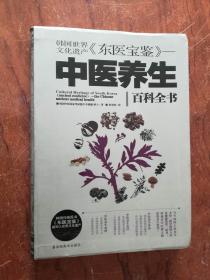 【正版彩印;韩国世界文化遗产《东医宝鉴》:中医养生  软精装