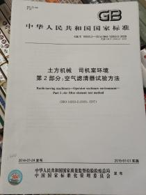 土方機械 司機室環境 第2部分:空氣濾清器試驗方法
