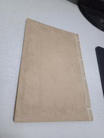 清末教科书《最新国文教科书》第二册