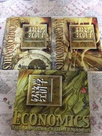 经济学+微观经济学+宏观经济学(第十六版)三册合售