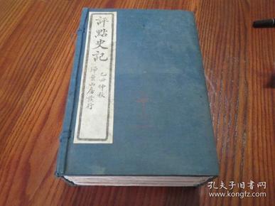 评点史记 一函十三册(缺5-6卷一册 77-101卷两册)