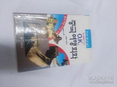 韩国原版学汉语类书籍6 以图片为准 需要补图的联系我