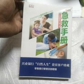 急救手册:全球最新修订第九版
