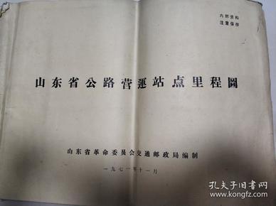 山东省公路营运站点里程图(文革时期)