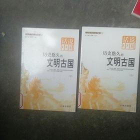 .话说中国,历史悠久的文明古国(上下册)