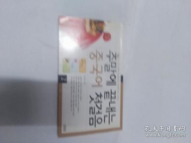 韩国原版学汉语类书籍9 以图片为准 需要补图的联系我