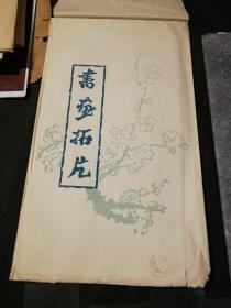 70年代手工书画拓片:横披兆荣竹子,附原装纸袋。库存