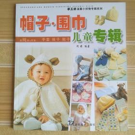 手工坊温馨小织物专辑系列:帽子·围巾(成人专辑)