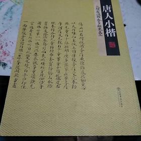 大般若波罗蜜多经(卷2)