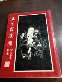 五百罗汉图 精装 1993