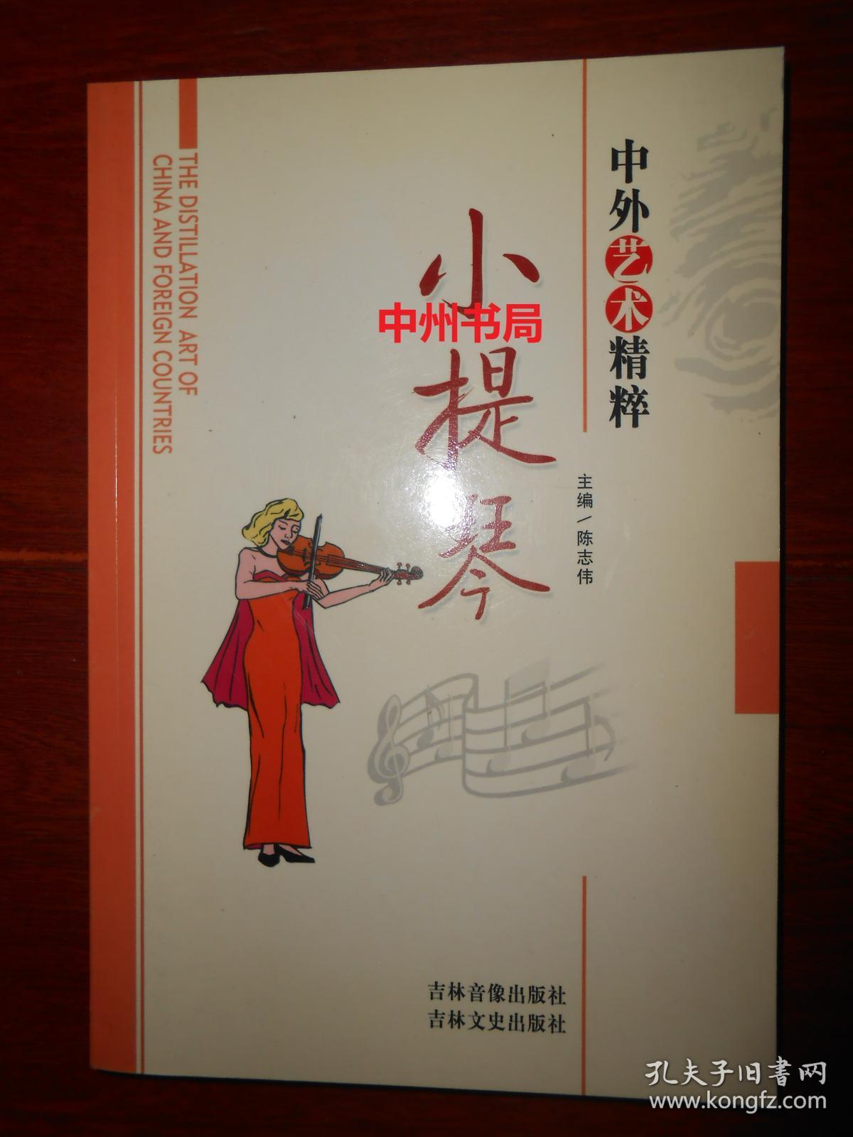 中外艺术精粹:小提琴 内有小提琴基础知识入门