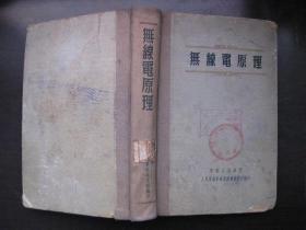 无线电原理(1951年精装)