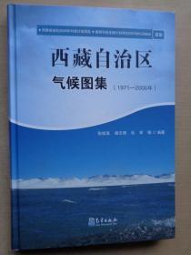西藏自治区气 候图集(1971-2000) 精装