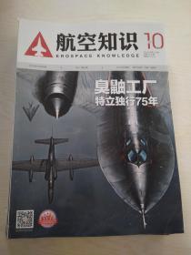 航空知识2018-10(570)