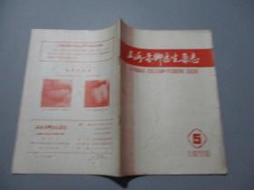 上海赤脚医生杂志(1978年第5期)