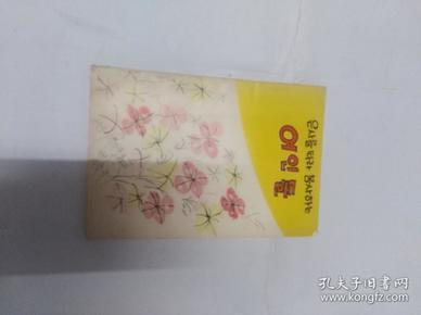 韩国原版书籍2 以图片为准 需要补图的联系我