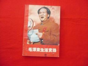 【毛泽东生活实录】-1946一1976