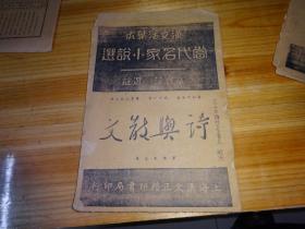 汉文活页本,当代名家小说选-第四十七篇--《诗与散文》--茅盾先生著----上海汉文正楷印书局印刷-民国23购买