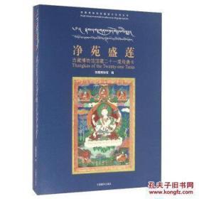 净苑盛莲西藏博物馆馆藏二十一度母唐卡