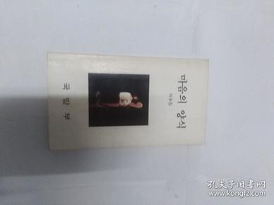 韩国原版书籍3 以图片为准 需要补图的联系我