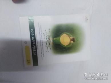 韩国原版13年小挂历 以图片为准 需要补图的联系我