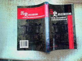 历史的壮丽回响:纪念中国人民抗日战争暨世界反法西斯战争胜利60周年论文集