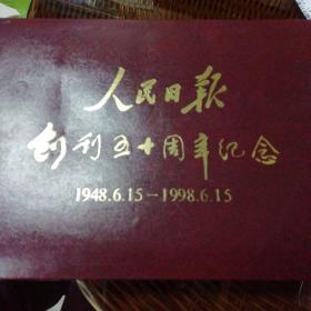 人民日报创刊五十周年纪念(纯银99%)