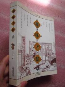 趣味考据 叁(小16开本,9品,2007年1版1印,印量6000册,553页)