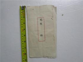 民国24年 房屋按揭契约 副揭约 折叠册一份 (展开尺寸;77cm*22cm)