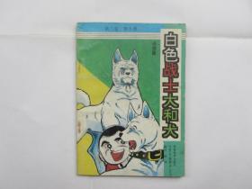 漫画:白色战士大和犬(第二卷 第8册)