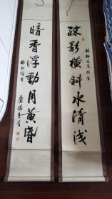 左联作家、广州左翼剧联发起人之一、福建师范大学中文系教授:卢豫冬 书法对联一件「疏影横斜水清浅 暗香浮动月黄昏」