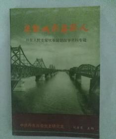 英雄城市英雄如人-丹东人民支援抗美援朝战争资料专辑